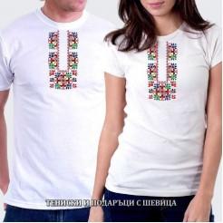 Тениски с шевици за двойки 005