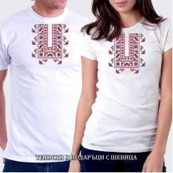Тениски с шевици за двойки 007
