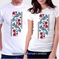 Тениски с шевици за двойки 008