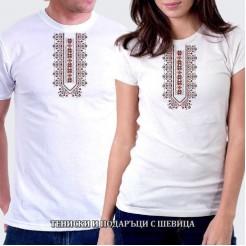 Тениски с шевици за двойки 009