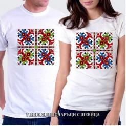 Тениски с шевици за двойки 015