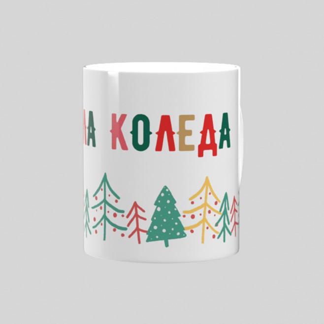 Коледна чаша Весела Коледа с Шарени Елхи 2