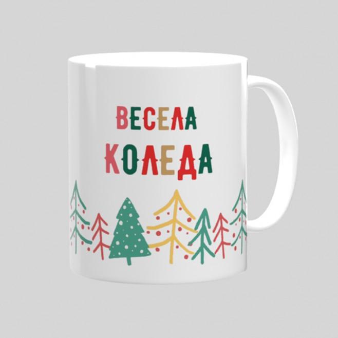 Коледна чаша Весела Коледа с Шарени Елхи