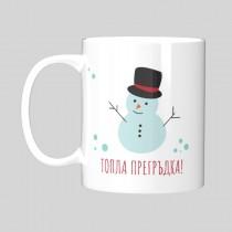 Коледна чаша Топла Прегръдка