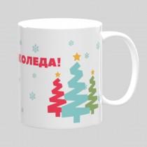 Коледна чаша Весела Коледа