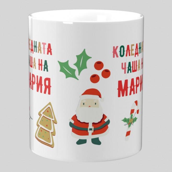 Коледната чаша на Мария
