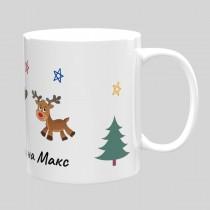 Коледната чаша на Макс