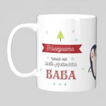 Коледна чаша на най-добрата Баба - модел 2