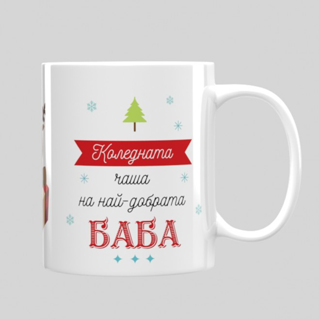 Коледна чаша на най-добрата Баба - модел 3