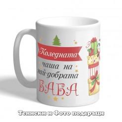 Коледна чаша за най-добрата баба